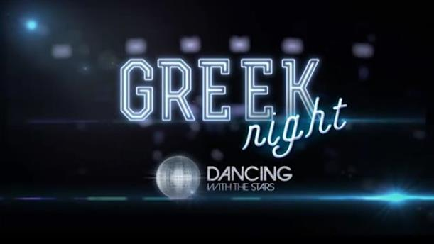 Dancing with the Stars - Παρασκευή 23/2